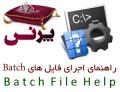 راهنمای اجرای فایل های Batch در نرم افزار پرنس