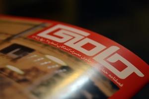 چاپ مقاله مدیریت دفتر مرکزی گروه مهندسی نرم افزار پژواک در مجله حامی