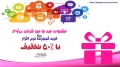 جشنواره عید سعید قربان تا عید غدیر خم گروه مهندسی نرم افزار پژواک