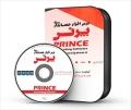 تاییدیه ها و مجوز های کسب شده از مراجع ذی صلاح جهت استفاده نرم افزار پرنس در صنوف مختلف
